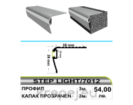 Профил Step Light